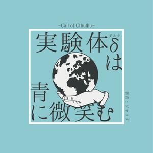 CoCシナリオ「実験体δは青に微笑む」