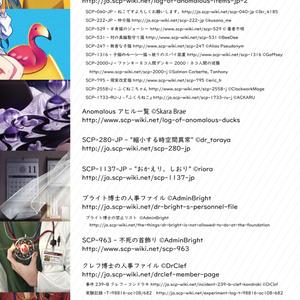 【収容違反インシデント2020-004】Illustration Fan Book【Vol.03】
