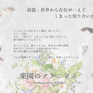 【CoCシナリオ】楽園のアノニマス