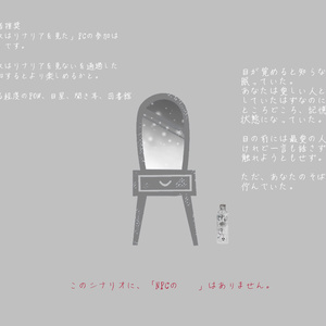 タイマンCoCシナリオ「灰かぶりハーバリウム」+α