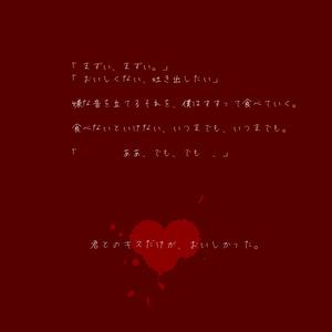 【期間限定】「キスしてこわして、ごちそうさま」タイマンCoCシナリオ