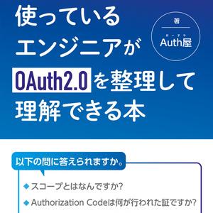 【購入済みダウンロード用(暗号付zipファイル) 】雰囲気でOAuth2.0を使っているエンジニアがOAuth2.0を整理して理解できる本