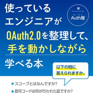 【電子版】雰囲気でOAuth2.0を使っているエンジニアがOAuth2.0を整理して、手を動かしながら学べる本
