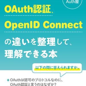 【物理本】OAuth、OAuth認証、OpenID Connectの違いを整理して理解できる本