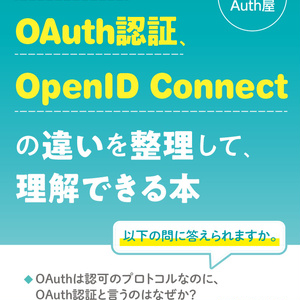 【電子版】OAuth、OAuth認証、OpenID Connectの違いを整理して理解できる本