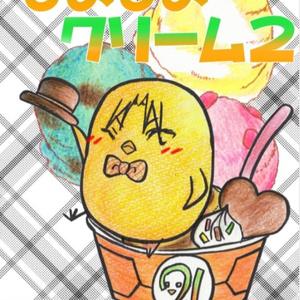 ぴよぴよクリーム2