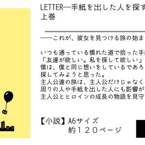 【LETTER】LETTER―手紙を出した人を探す物語―(上巻)