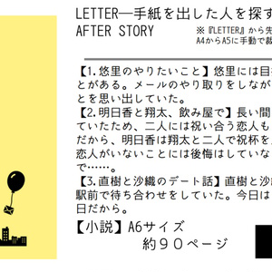 【LETTER】LETTER―手紙を出した人を探す物語―AFTER STORY