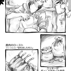 全空の超覇者2019新刊「Sorameshi」