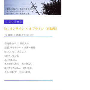 Re;オンライン×オフライン