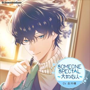 Someone Special~大切な人~Vol.3 瑞木琉(CV.古川慎)