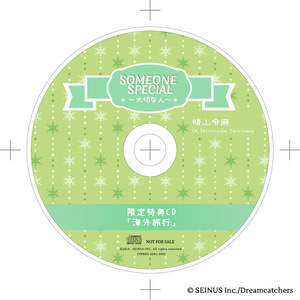 Someone Special~大切な人~ Vol.1 晴山令麻(CV.立花慎之介)