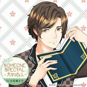Someone Special~大切な人~ Vol.1 晴山令麻(CV.立花慎之介)初回限定盤