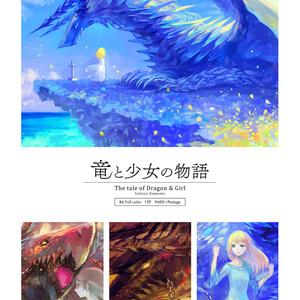 竜と少女の物語 DL版