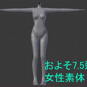 およそ7.5頭身女性素体