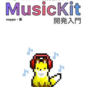 iOS/Webアプリ開発者向けのMusicKit開発入門(物理本)
