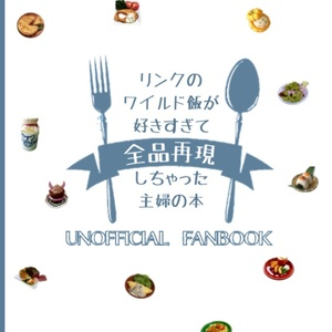 リンクのワイルド飯が好きすぎて全品再現しちゃった主婦の本 UNOFFICIAL FANBOOK