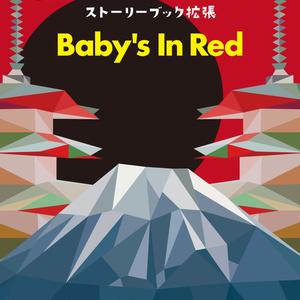 富士山地下99階 ストーリーブック拡張 Baby's In Red