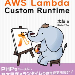 [ダウンロード版]PHPでゼロからはじめるAWS Lambda Custom Runtime
