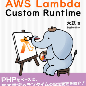 [冊子版]PHPでゼロからはじめるAWS Lambda Custom Runtime