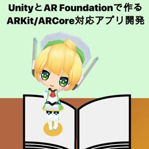 【電子書籍版】ARがわかる本 〜UnityとAR Foundationで作るARKit/ARCore対応アプリ開発〜