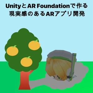 【電子書籍版】ARがなじむ本 〜UnityとAR Foundationで作る現実感のあるARアプリ開発〜