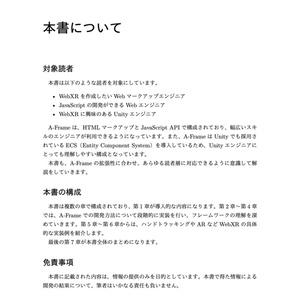【電子書籍版】A-FrameではじめるWebXR