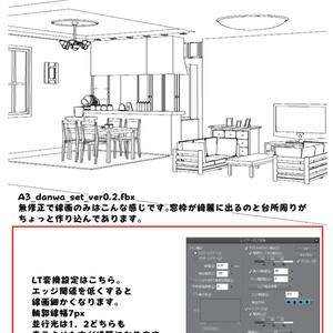 A3!談話室クリスタ3Dデータ