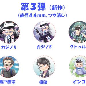 派生カラ松 缶バッジ(第1弾~第3弾)