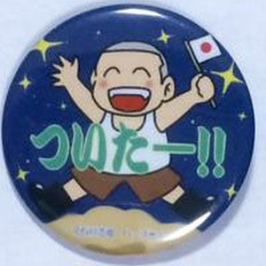 たま・石川浩司缶バッジ