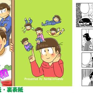 おそ松さん同人誌 「今日も六つ子日和」