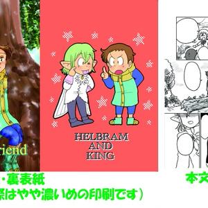 格安送料込み:Dear My Friend(七つの大罪:ヘルブラム&キング)