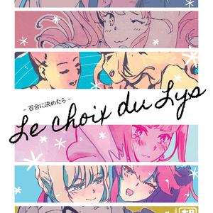 【DL版】Le choix du Lys [postcard set]