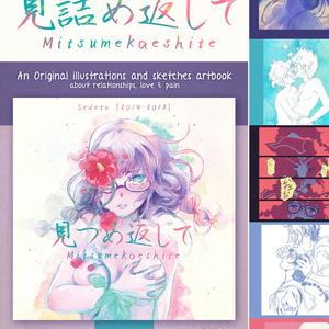 【DL版】Mitsumekaeshite - sketchbook