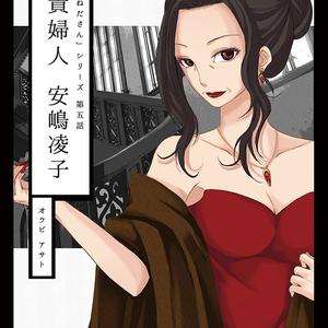 かねださんシリーズ第五巻「貴婦人 安嶋凌子」