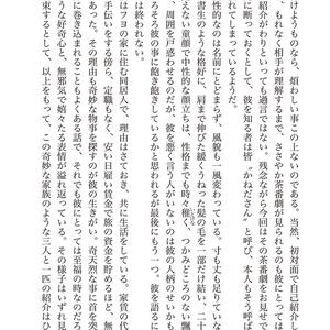かねださんシリーズ第六巻「弁護士 潮見颯太」