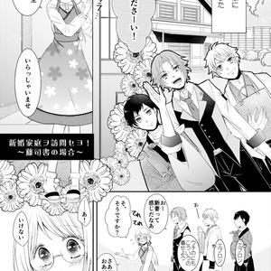 新婚家庭ヲ訪問セヨ!