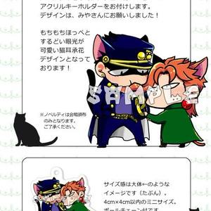 猫と承花アンソロジー『猫の大行進』