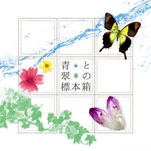 承花短文集『青と翠の標本箱』