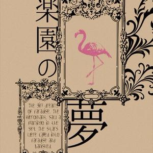 承花コピー本『楽園の夢』