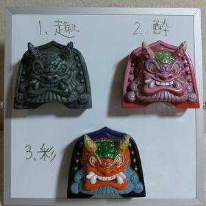 松村魂オリジナルソフビ「鬼瓦ソフビ松鬼(しょうき)」磁石シリーズ