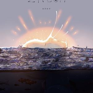 zircon/東洋医学 - 画集