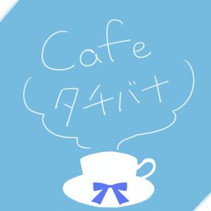 cafeタチバナ