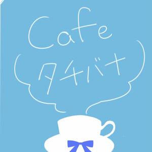 cafeタチバナ(DL版)