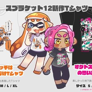 【スプケ12新作】ガチマ&オクトTシャツ(2種)