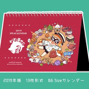 【スプケ12新作】2019年版スプラカレンダー