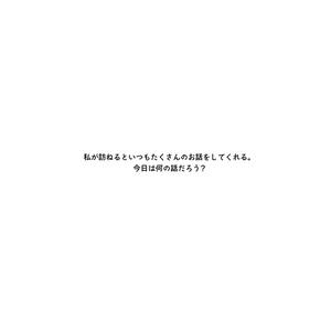 【C95新作】いつでもいっしょに(絵本)