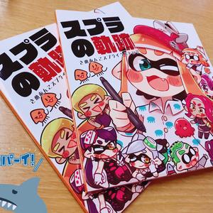 スプラケット13新刊セット(少数限定)