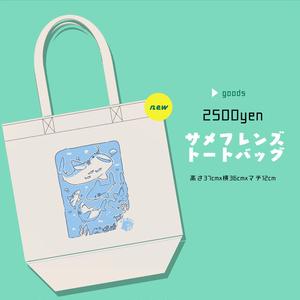 【コミティア127新作】サメいっぱいトートバッグ