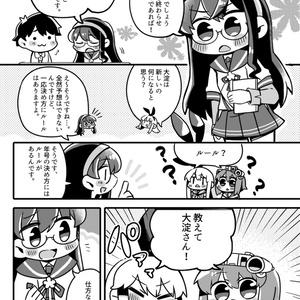 【Comic1新刊】教えて大淀さん!元号編